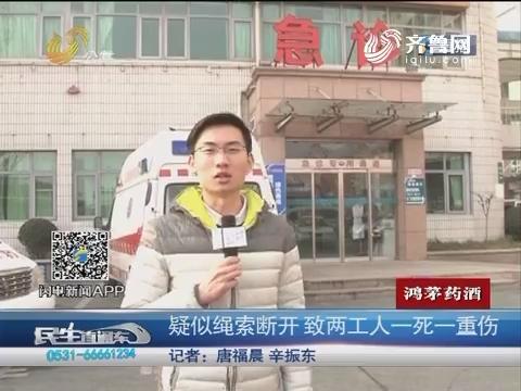 济南:疑似绳索断开 致两工人一死一重伤