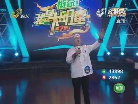 我是大明星:朱耀东嘹亮嗓音演唱歌曲《桃花依旧笑春风》