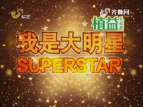 20170111《我是大明星》:朱耀东嘹亮嗓音演唱歌曲《桃花依旧笑春风》