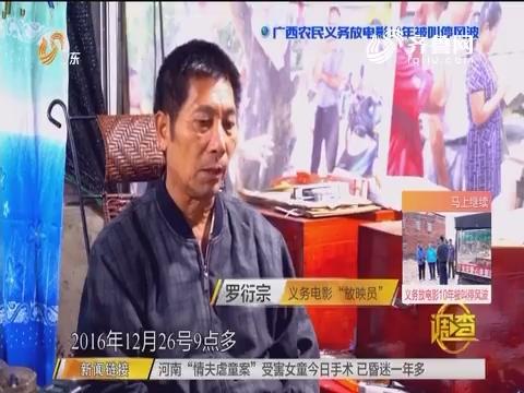 调查:广西农民义务放电影10年被叫停风波