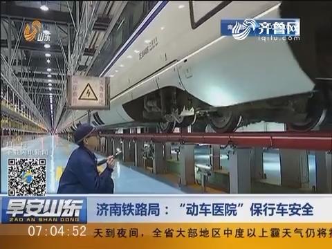 """济南铁路局:""""动车医院""""保行车安全"""