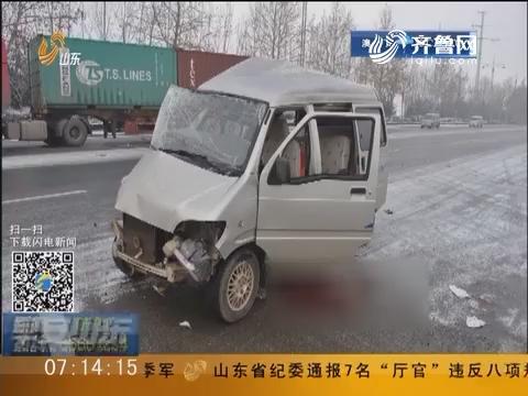 潍坊昌乐:路面结冰车速快 车祸致2死1伤
