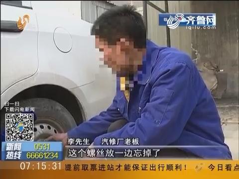 """菏泽巨野:寻找""""四颗螺帽""""的主人"""