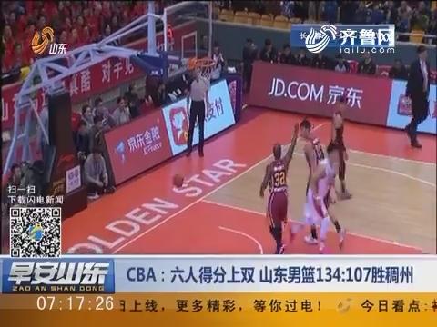 CBA:六人得分上双 山东男篮134:107胜稠州