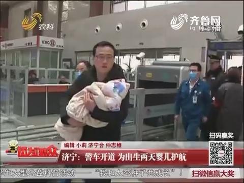 济宁:警车开道 为出生两天婴儿护航