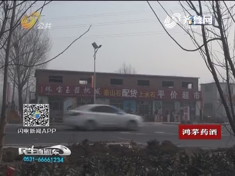 济南 追踪报道:碰瓷小超市被关停