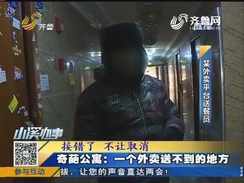济南:奇葩公寓 一个外卖送不到的地方