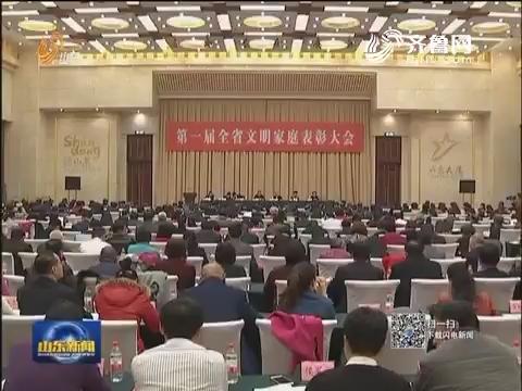 山东省文明委隆重表彰第一届全省文明家庭
