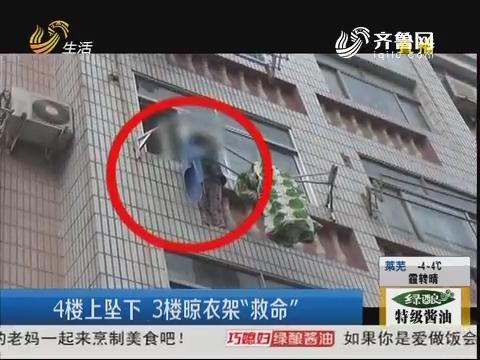 """青岛:4楼上坠下 3楼晾衣架""""救命"""""""
