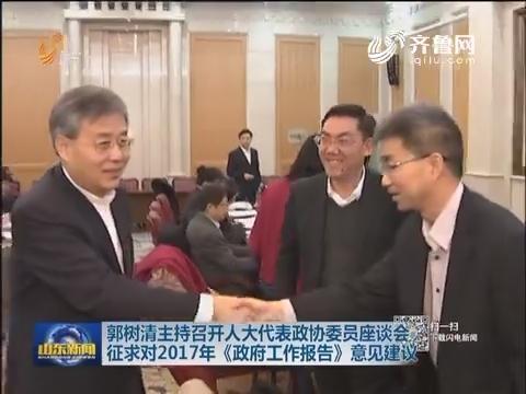 郭树清主持召开人大代表政协委员座谈会 征求对2017年《政府工作报告》意见建议