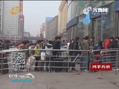 济南:开开心心回家 安安全全过检