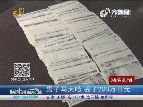 济南:男子马大哈 丢了200万日元