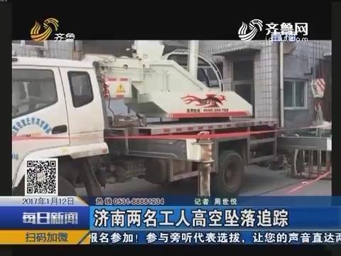 济南:两名工人高空坠落追踪