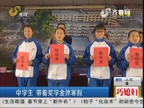临沂:中学生 带着奖学金休寒假