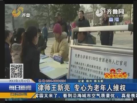 律师王新亮 专心为老年人维权