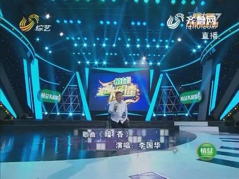 我是大明星:李国华演唱歌曲《暗香》意志力感动全场观众