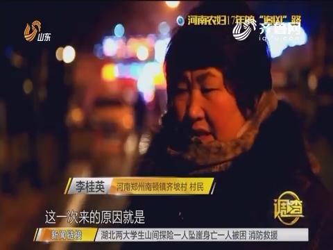 """调查:河南农妇17年的""""追凶""""路"""