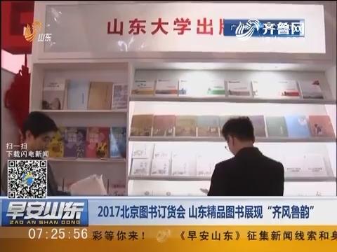 """2017北京图书订货会 山东精品图书展现""""齐风鲁韵"""""""