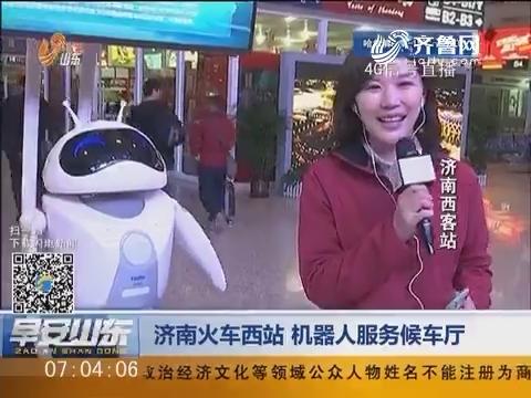 【直播春运】济南火车西站 机器人服务候车厅