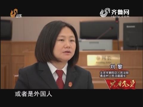 时代先锋:刘黎——公正审判是法治的名片