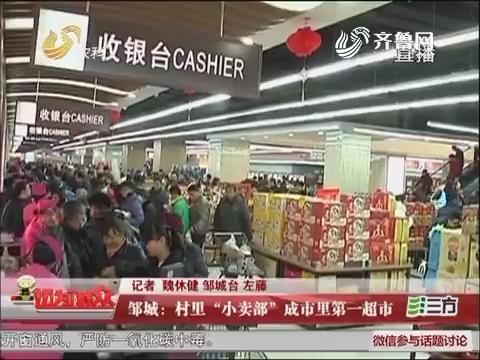 """邹城:村里""""小卖部""""成市里第一超市"""