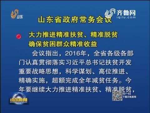 山东省政府召开常务会议 研究山东省脱贫攻坚等工作