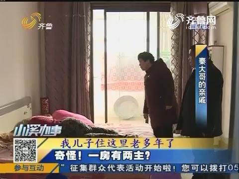 聊城:奇怪!一房有两主?