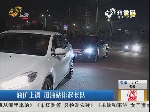 济南:油价上调 加油站排起长队