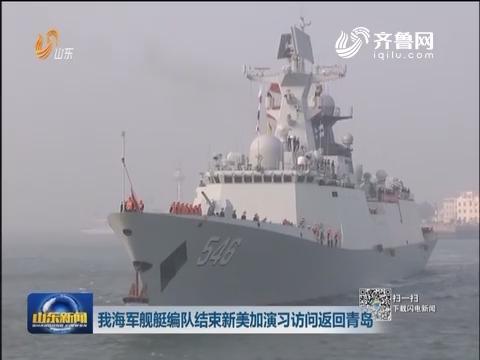 我海军舰艇编队结束新美加演习访问返回青岛