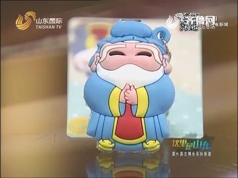 20170113《这里是山东》:弘儒有新风——宠萌风 这样的文创产品你喜欢吗?
