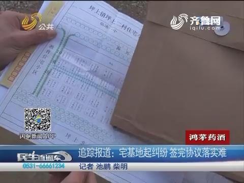 【追踪报道】临沂:宅基地起纠纷 签完协议落实难