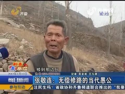 【新春走基层】枣庄:张敬连 无偿修路的当代愚公