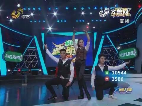 20170113《我是大明星》:程黎芬演唱歌曲《天耀中华》 为了爸爸的心愿登上舞台