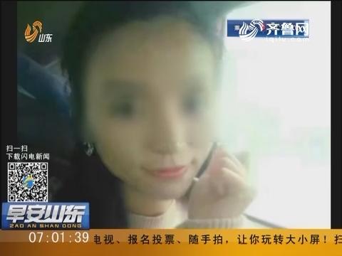 菏泽:女子去找丈夫途中遭人绑架