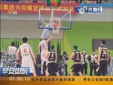 CBA:客场不敌江苏同曦 山东高速七连胜戛然而止