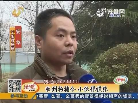 宁阳:收到拘捕令 小伙很慌张
