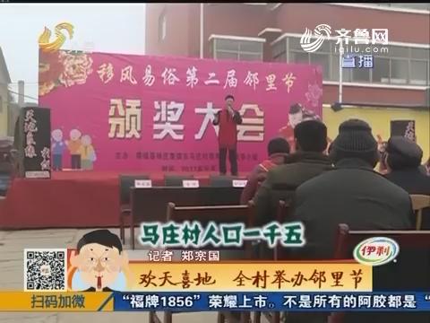 郓城:欢天喜地 全村举办邻里节
