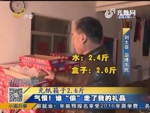 """淄博:气愤!谁""""偷""""走了我的礼品"""