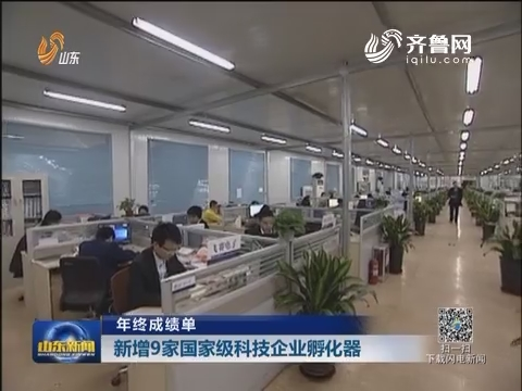 【年终成绩单】新增9家国家级科技企业孵化器