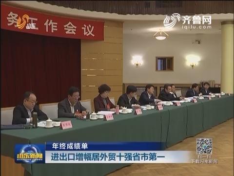【年终成绩单】进出口增幅居外贸十强省市第一