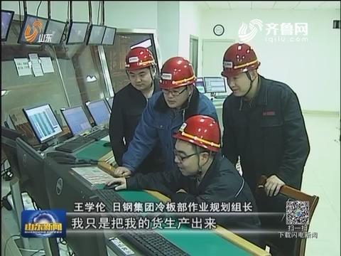 日钢集团:用装备和管理创新赢取增长新空间