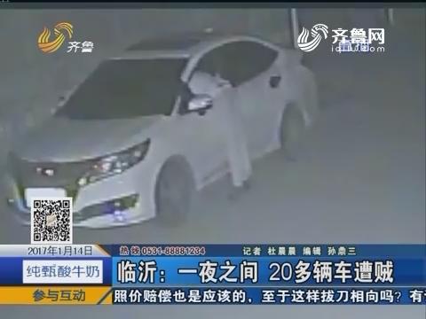 临沂:一夜之间 20多辆车遭贼
