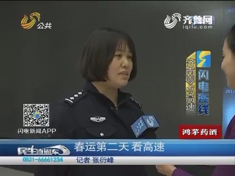 【闪现连线】济南:春运第二天 看高速