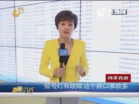 【直通12345】连线济南12345市民服务热线