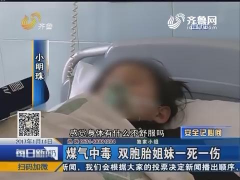 【安全记心间】济南:煤气中毒 双胞胎姐妹一死一伤