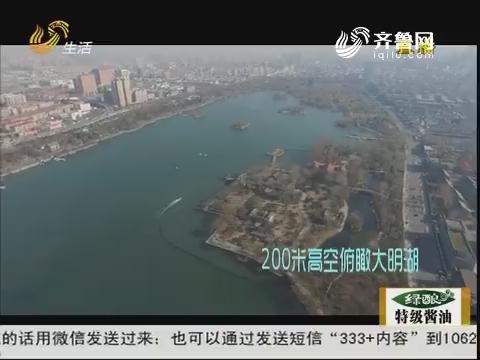 济南:美如画!高空俯瞰泉城美景