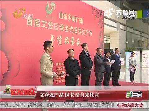 济南:文登农产品 区长亲自来代言