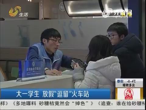 """济南:大一学生 放假""""逗留""""火车站"""
