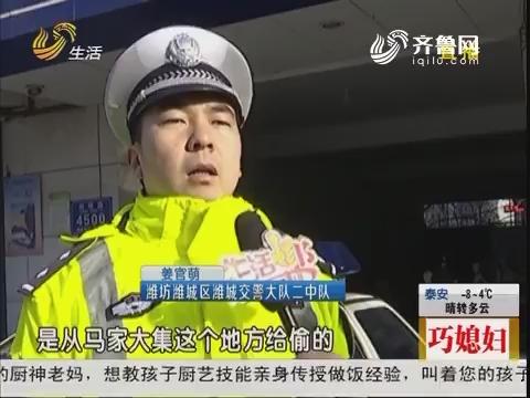 """潍坊:路遇交警查车 司机要""""给钱"""""""