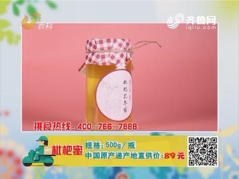 20170114《中国原产递》:枇杷蜜